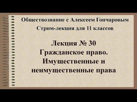 Обществознание. Гражданское право РФ. Имущественные и неимущественные права