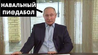 Путин про расследование Навального. Реакция Путина на Дворец для Путина. Видео Алексея Навального.