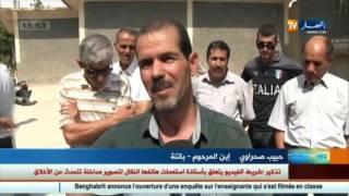باتنة : تشييع جثمان الفنان محمد أوبلعيد