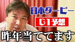 【日本ダービーG1予想】昨年当てた日本ダービーで連敗阻止なるか!?