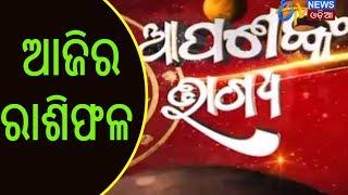 Apananka Bhagya | Ajira Rasifal | 5th Dec 2017 | ETV News Odia