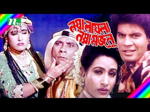 Bangla Movie: Noya Layla Noya Majnu   Ilias Kanchan & Champa   Directed by Hossain Anwar
