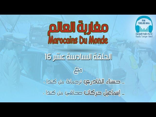 16 -  مغاربة العالم