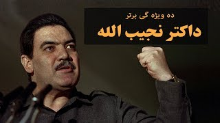 Dr NAJEEBULLAH PROFILE    ده ویژه گی  داکتر نجیب الله رئیس جمهور فقید افغانستان