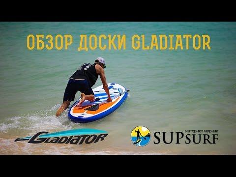 Тест и обзор надувной доски Gladiator в Тайланде.