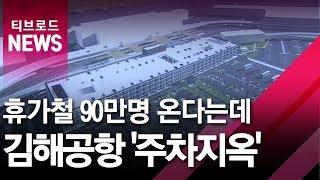 [부산]휴가철 90만명 온다는데...김해공항 '…