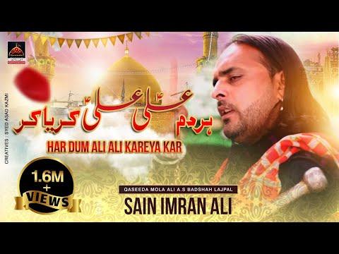 Qasida - Har Dam Ali Ali A.s Karya Kar - Sain Imran Ali - 2018