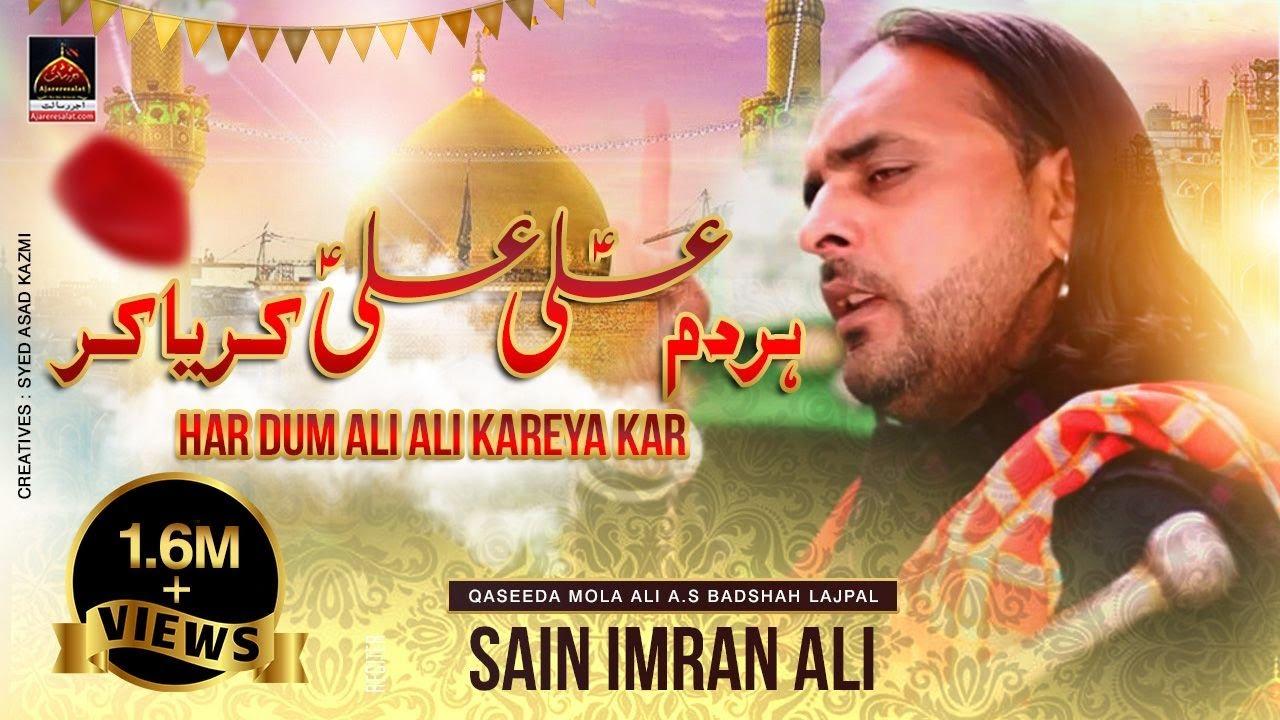 Qasida Har Dam Ali Ali A S Karya Kar Sain Imran Ali 2018 Youtube