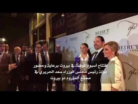 Amal Azhari- Beirut Fashion Week 2017