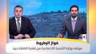 فواز الرطروط - موقف وزارة التنمية الاجتماعية من قضية الطفلة جود