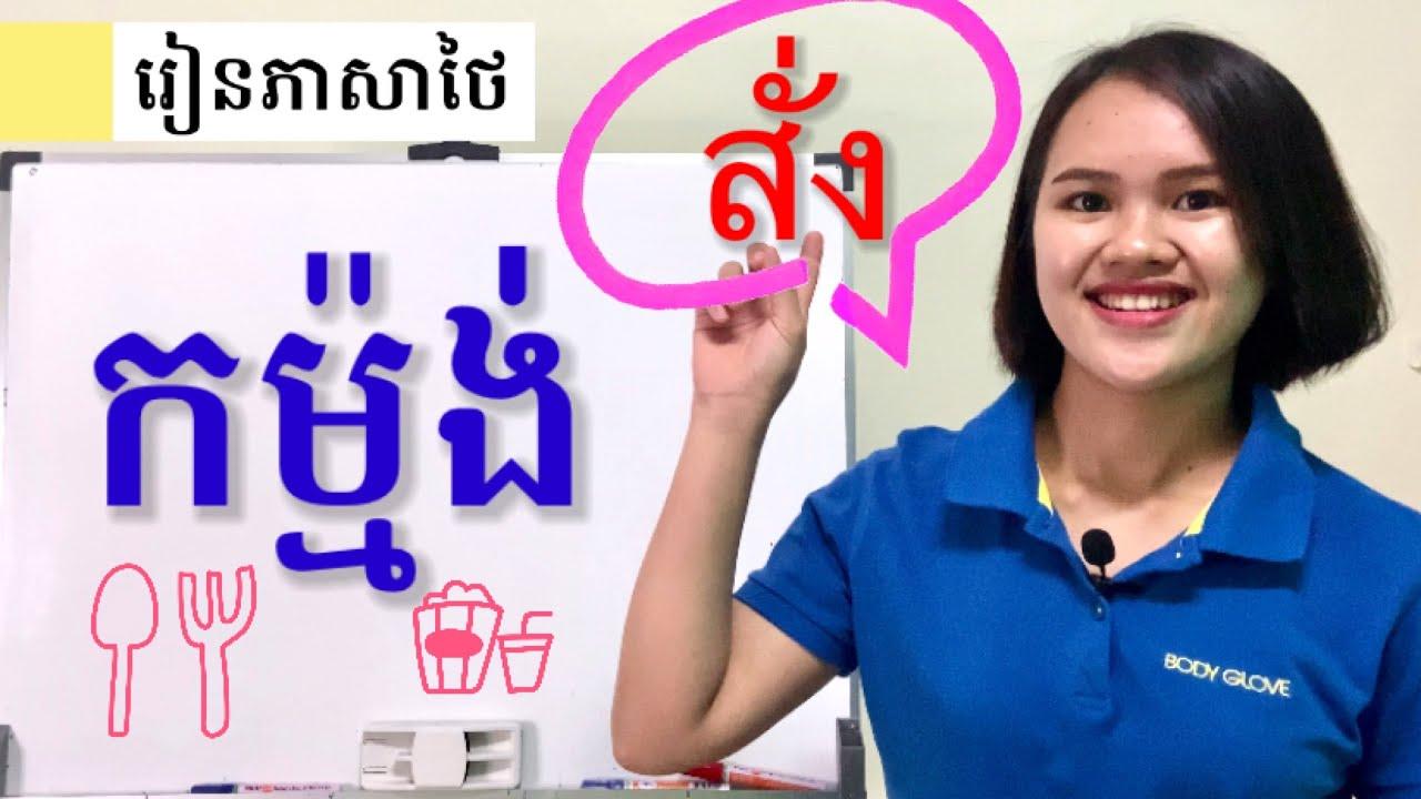 រៀនភាសាថៃ | កម្ម៉ង់ สั่ง Learn Thai
