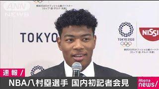 八村塁、NBA入団後初の日本国内会見に大注目!(19/07/22)