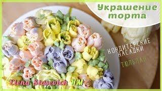 Украшение торта - насадка тюльпан, розы из крема | Decoration cake russian tips | Elena Stasevich HM
