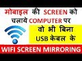Easiest Way to Mirror Your Android Mobile Into Computer Without USB