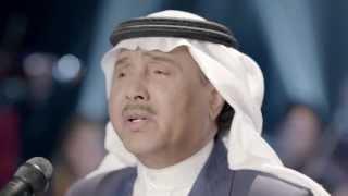 محمد عبده - بعلن عليها الحب