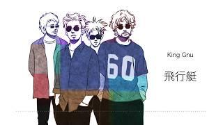 Cover images King gnu『飛行艇』/中文字幕/