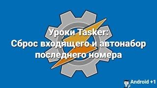Уроки Tasker: Сброс входящего и автонабор последнего номера