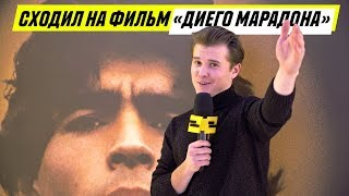 СХОДИЛ НА ФИЛЬМ «ДИЕГО МАРАДОНА»! + КОНКУРС