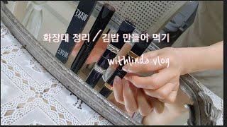 일상 vlog /화장대 정리하고ᆞ 김밥 만들어 먹기