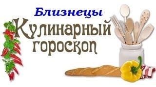 видео Кулинарный гороскоп по знакам Зодиака.