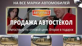 видео Автостекла для замены на все марки автомобилей