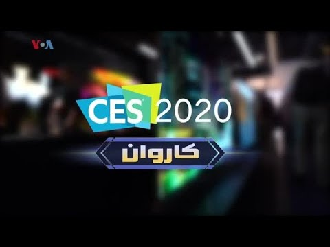 Karwan Weekly Tech Special Edition CES2020 (Jan 17, 2020)