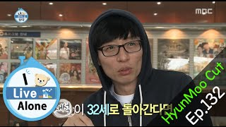 "[I Live Alone] 나 혼자 산다 - Yu Jae seok, ""go back to the age of 32?"" 20151120"