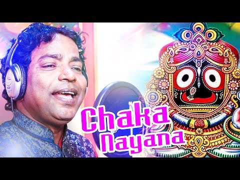 He Chakanayana - New Odia Devotional Song - Sudhakar & Lalit Kumar - Studio Version - HD