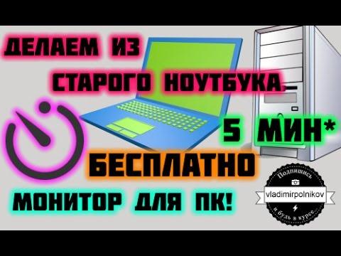 Как подключить ноутбук в качестве монитора