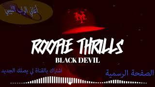 دس علي ام سي ميقو Roofie Thrills BLACK DEVIL 'DISS mcMEGO'