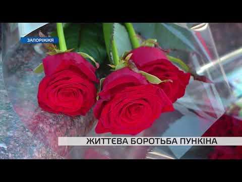 Телеканал TV5: Запоріжці вшанували пам'ять легендарного олімпійця – земляка