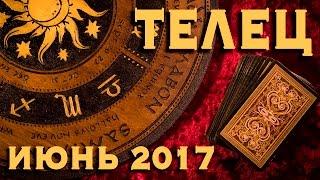 ТЕЛЕЦ - Финансы, Любовь, Здоровье. Таро-Прогноз на июнь 2017