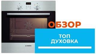 Електрична духовка Bosch HBN231E2 для всієї родини - огляд від DENIKA.UA