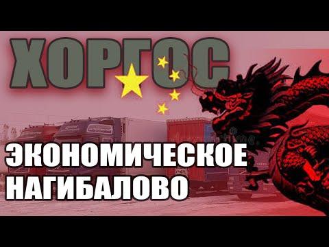 ХОРГОС / КИТАЙ ПЕРЕКРЫЛ КИСЛОРОД КАЗАХАМ! ПАНДЕМИЯ УБИВАЕТ ЭКОНОМИКУ!