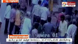 Rajasthan : Clash between Auto Driver and Milk Man causes Death - Video caught in CCTV  Polimer News