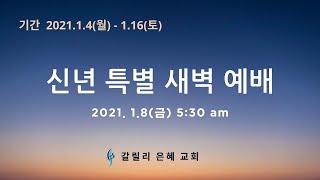 2021 ZOOM 특별새벽예배 다섯째날 1-08-2021