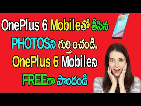 Participate In Blind Test And Win Oneplus 6 Mobile For Free - Telugu Tech Trends - 동영상