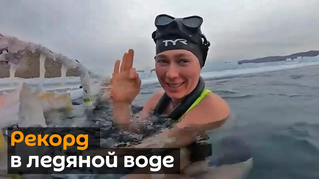 Мировой рекорд подо льдом Байкала: 85 метров без гидрокостюма