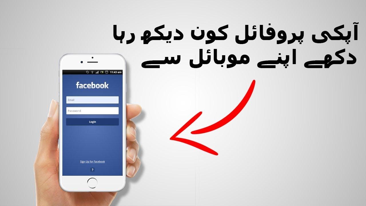 Facebook profile visitor tracker free download.