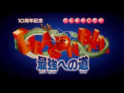 Download Dragon Ball Movie 4 The Path to power  Trailer