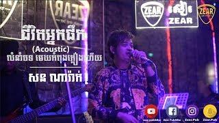 ថ្មីទៀតហើយ !!   ជីវិតអ្នកផឹក  Chivit nak phek   Cover by Narak   Zear Pub Band
