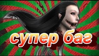 Телевизор-телепорт или БАГИ №2 глаза-ужас игры
