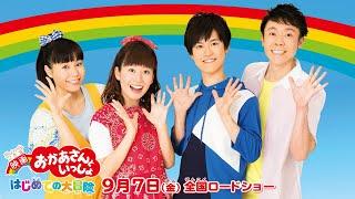 『映画 おかあさんといっしょ はじめての大冒険』 9月7日(金)全国ロー...