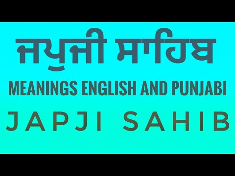 Sri Japji Sahib with meanings