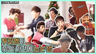 [2PM/투피엠] 투피엠이 쉬는 시간에 노는 법