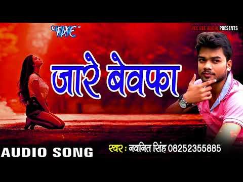 2017 का सबसे दर्दभरा गीत - Tu Bewafa Sanam Re - Navneet Singh - Bhojpuri Sad Songs 2017 New