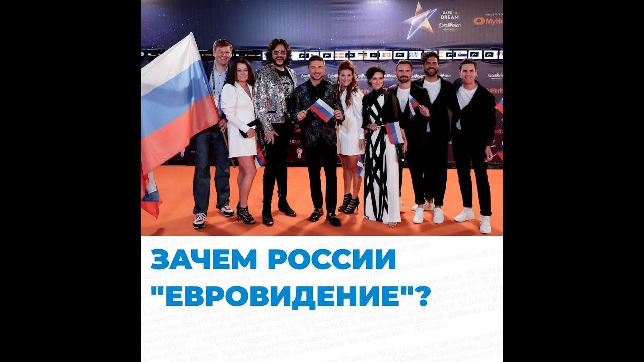 Зачем России «Евровидение»?