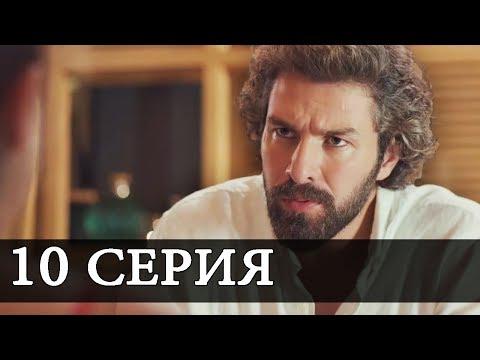 МОЯ СЛАДКАЯ ЛОЖЬ 10 Серия РУССКАЯ ОЗВУЧКА АНОНС Дата выхода