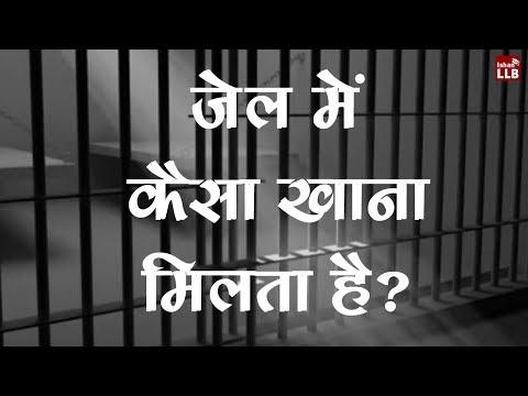 Jail me kaisa khana milta hai | By Ishan