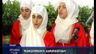 """ქართველები ირანში - """"მოამბის"""" რეპორტაჟი ფერეიდნიდან"""